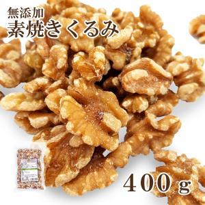 素焼くるみ★400g|miyoshido