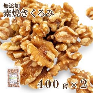 素焼くるみ★800g|miyoshido