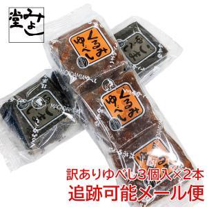 【訳ありゆべし 6個入】648円!ポイント消化 買い回り 評判 人気 和菓子自家用|miyoshido