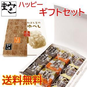 【送料込】ゆべし4袋セット miyoshido