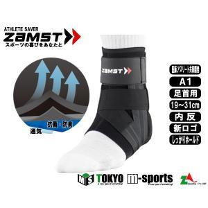 【従来よりも薄く高性能に】 ZAMST(ザムスト) 足首 サポーター(ミドルサポート) 足首の上までしっかりホールドし、プレーに集中できます。 A1 サポーター (3708)|mizoguchisports
