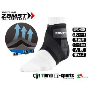 【従来よりも薄く高性能に】 ZAMST(ザムスト) 足首 サポーター(ミドルサポート)足首全体に自然な動きと安心感が得られます。 A1-S ショート|mizoguchisports