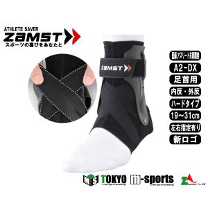 ZAMST(ザムスト) 足首 サポーター(ハードサポート) 無反・外反 足首の動きをガード A2-DX|mizoguchisports