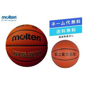 【追加料金なしでネーム加工可能】モルテン molten バスケットボール5号球 検定球 人工皮革【B...