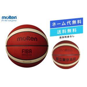 [追加料金なしでネーム加工可能!!]モルテンmolten バスケットボール7号球国際公認球検定球 B...