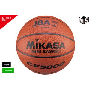 【検定球】【CF5000】ミカサ バスケットボール5号 検定球 ミニバスケットボール ミニバスケットボール使用球