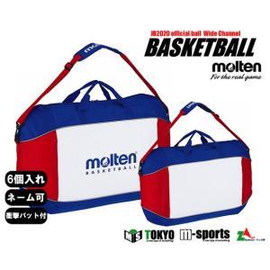 モルテン molten  バスケットボールバッグ ボールケース(6個入れ)【ネーム加工可】【EB0056】