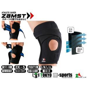 【ヒザ専用】ZAMST(ザムスト) ヒザ用サポーター ヒザの左右のグラつき抑制に EK-5|mizoguchisports