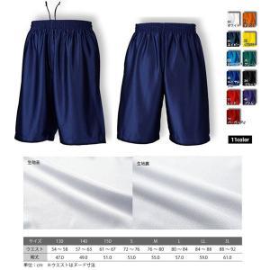 ウンドウ(wundou)バスケットボール パンツ バスパン 無地【S〜XXLサイズ】【P-8500】 mizoguchisports 02