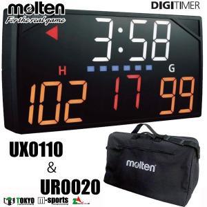 【2月中旬入荷予定】molten(モルテン) デジタイマー110X(UX0110) キャリングバッグ...