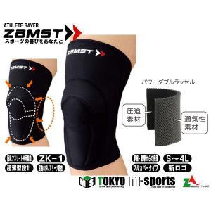 【ヒザ専用】ZAMST(ザムスト) ヒザ用サポーター (ソフトサポート) 摩擦・衝撃からの保護 膝全体のしっかりとしたサポートにZKシリーズ ZK-1|mizoguchisports