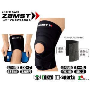 【ヒザ専用】ZAMST(ザムスト) ヒザ用サポーター (ハードサポート) 左右・前方のグラつきの抑制に 膝全体のしっかりとしたサポートにZKシリーズ ZK-7|mizoguchisports