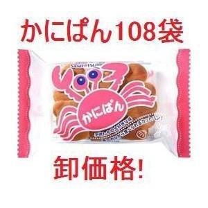 三立製菓 かにぱん 108袋まとめて卸販売!|mizota