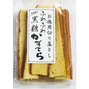 訳あり「お徳用切り落とし ふわふわ黒糖カステラ」32パック 受注発注品|mizota