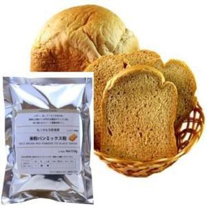米粉パンミックス粉(ドライイースト付き) 黒糖 期間限定ポイント5倍|mizota
