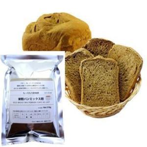 期間限定ポイント5倍 米粉パンミックス粉(ドライイースト付き) カフェオレ|mizota