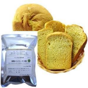 期間限定ポイント5倍 米粉パンミックス粉(ドライイースト付き) かぼちゃ|mizota
