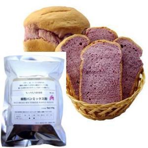 期間限定ポイント5倍 米粉パンミックス粉(ドライイースト付き) 紫いも|mizota