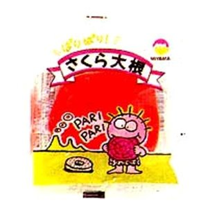 さくら大根 1袋50円X20袋入り カリカリ大根 関東代表駄菓子|mizota