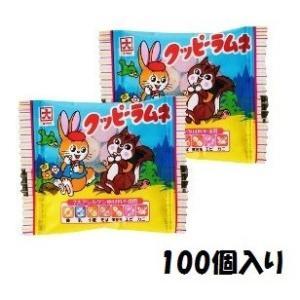 クッピーラムネ(10円X100個)カクダイ