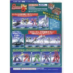 ガンダムコレクションDX5|mizota