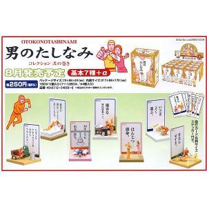 男のたしなみコレクション 弐の巻き【バンダイ】12個入り1BOX|mizota