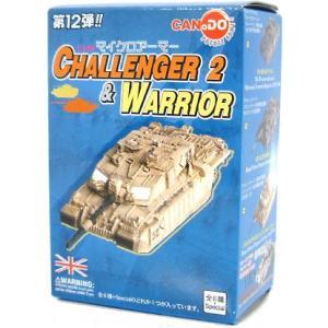マイクロアーマー 第12弾「CHALLENGER 2 & WARRIOR」アメリカ戦車 チャレンジャー/ウォリアー【童友社】15個入り1BOX お取り寄せ注文品|mizota