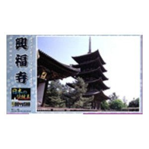 JD3興福寺 カラー版 日本の伝統美プラモデル【童友社】お取り寄せ注文品|mizota