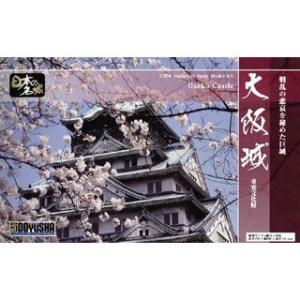 S22大阪城 日本の名城プラモデル【童友社】お取り寄せ注文品|mizota