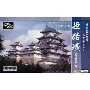 S21姫路城 日本の名城プラモデル【童友社】お取り寄せ注文品|mizota