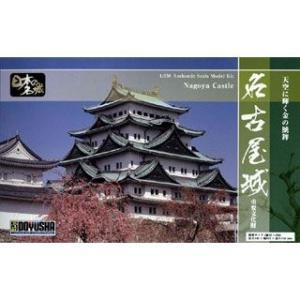 S23名古屋城 日本の名城プラモデル【童友社】お取り寄せ注文品|mizota