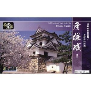 S25彦根城 日本の名城プラモデル【童友社】お取り寄せ注文品|mizota