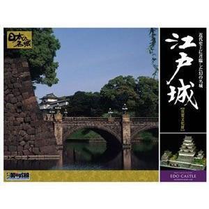 DX4江戸城 日本の名城プラモデル【童友社】お取り寄せ注文品|mizota