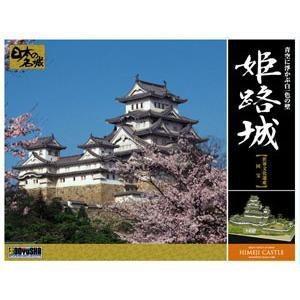 DX1姫路城 日本の名城プラモデル【童友社】お取り寄せ注文品|mizota