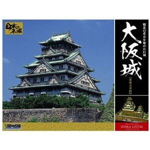 DX2大阪城 日本の名城プラモデル【童友社】お取り寄せ注文品|mizota