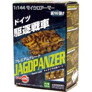 マイクロアーマー 第16弾「JAGDPANZER」ドイツ戦車 ドイツ駆逐戦車【童友社】15個入り1BOX お取り寄せ注文品|mizota
