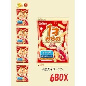 まとめ買い!箱売り卸販売 1才からのかっぱえびせん カルビー (8gX4袋)X10個入り×6BOX 大量販売