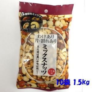 訳あり!割れミックスナッツ うす塩味 大量1.5kg 徳用ミックスナッツ|mizota