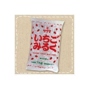 1キロ入り いちごみるく サクマ製菓 1kgひねりタイプ 限...