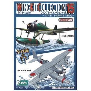 2D  エフトイズ 1/144 ウイングキットコレクション Vol.15 〜WWII 日本海軍水上機編〜 零式観測機 11型 第951海軍航空隊  後期型  単品