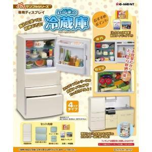 【受注発注品・お取り寄せ注文品】わが家の冷蔵庫【リーメント】【代引不可】|mizota
