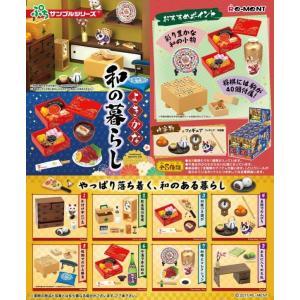 ぷちサンプル よきかな和の暮らし 8個入り1BOX リーメント|mizota