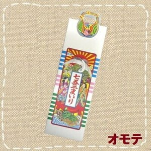 七五三 千歳飴の袋 3歳児用 まいりタイプ(500枚セット) 1号 No.1001 【卸価格】 約365mm×100mm|mizota
