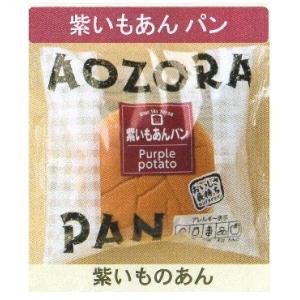 青空製パン 発芽玄米入り 紫いもあんパン 12個|mizota