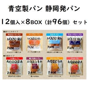 送料無料(条件付き)青空製パン パン12個入×8ケース(96個)セット  8種類からお好みの味を1ケース単位でご指定可能|mizota