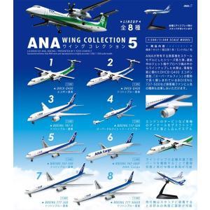 2017年3月27日発売予定 ANAウイングコレクション5【エフトイズ】10個入り1BOX