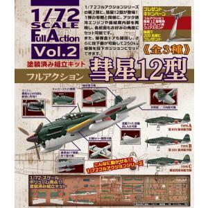 1/72 フルアクション Vol.2 彗星12型 エフトイズ 5個入り1BOX 2017年12月4日発売予定|mizota
