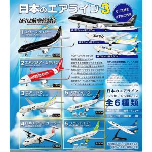 日本のエアライン3 10個入8BOX エフトイズ 1/300・1/500スケール 2019年9月30日発売予定|mizota