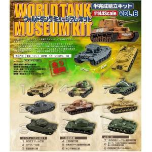 ワールドタンク ミュージアムキット VOL.6 10個入り8BOX エフトイズ 2021年1月25日発売予定|mizota