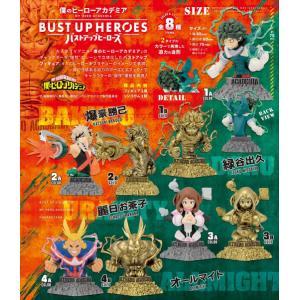 僕のヒーローアカデミア バストアップヒーローズ 8個入り1BOX エフトイズ 2021年2月22日発売予定|mizota
